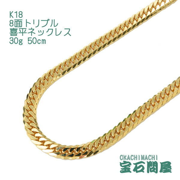 K18 ゴールド 8面トリプル 喜平ネックレス 50cm 30g イエローゴールド キヘイ チェーン 18金 新品 メンズ レディース