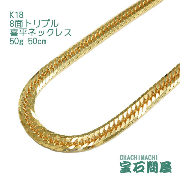 K18 ゴールド 8面トリプル 喜平ネックレス 50cm 50g イエローゴールド キヘイ チェーン 18金 新品 メンズ レディース