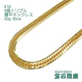 喜平ネックレス K18 ゴールド 8面トリプル 50cm 50g ゴールド キヘイ チェーン 18金 新品 メンズ レディース