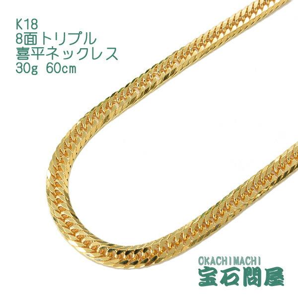 K18 ゴールド 8面トリプル 喜平ネックレス 60cm 30g イエローゴールド キヘイ チェーン 18金 新品 メンズ レディース
