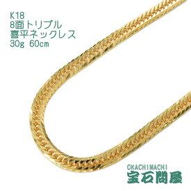 喜平ネックレス K18 ゴールド 8面トリプル 60cm 30g ゴールド キヘイ チェーン 18金 新品 メンズ レディース
