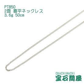 喜平ネックレス PT850 プラチナ 2面 50cm 3.6g キヘイ チェーン 白金 新品 メンズ レディース 035