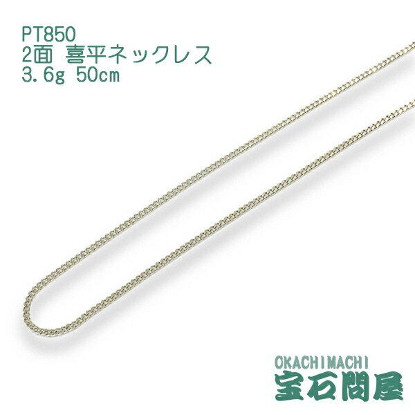 PT850 プラチナ 2面 喜平ネックレス 50cm 3.6g キヘイ チェーン 白金 新品 メンズ レディース 035