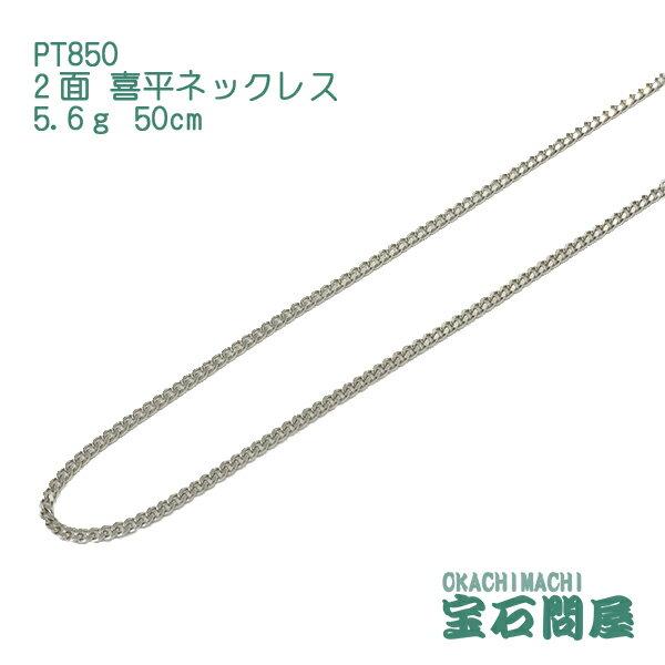 PT850 プラチナ 2面 喜平ネックレス 50cm 5.6g キヘイ チェーン 白金 新品 メンズ レディース 045