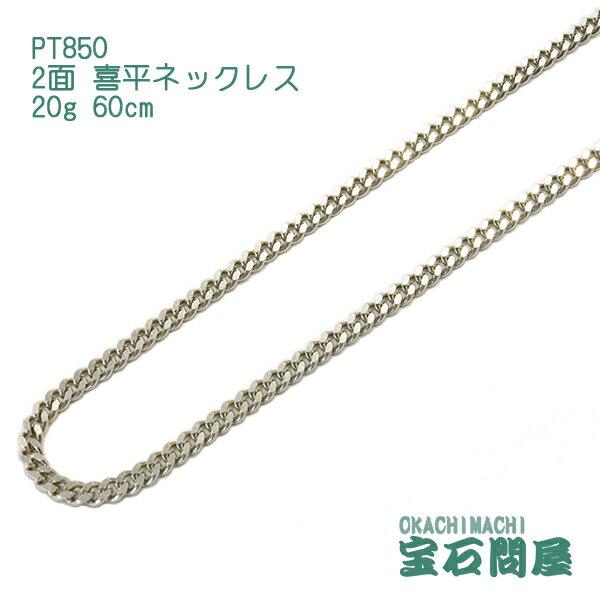 PT850 プラチナ 2面 喜平ネックレス 60cm 20g キヘイ チェーン 白金 新品 メンズ レディース