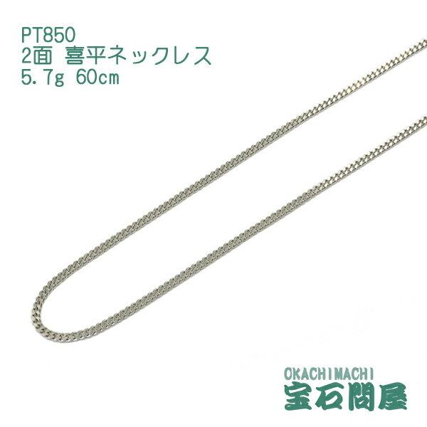 PT850 プラチナ 2面 喜平ネックレス 60cm 5.7g キヘイ チェーン 白金 新品 メンズ レディース