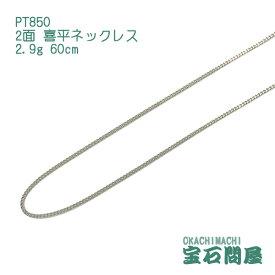 PT850 プラチナ 2面 喜平ネックレス 60cm 2.9g キヘイ チェーン 白金 新品 メンズ レディース