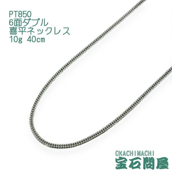 PT850 プラチナ 6面ダブル 喜平ネックレス 40cm 10g キヘイ チェーン 白金 新品 メンズ レディース