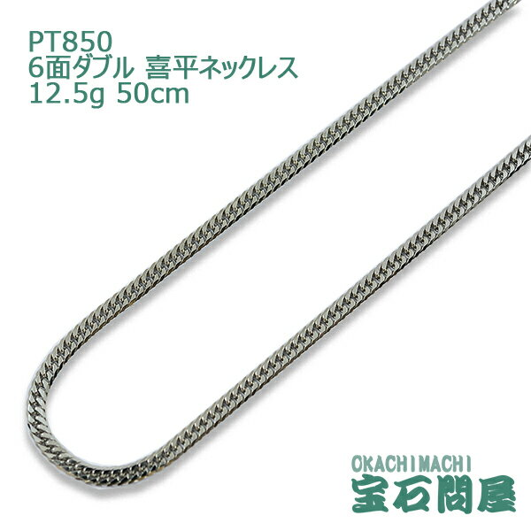 PT850 プラチナ 6面ダブル 喜平ネックレス 50cm 12.5g キヘイ チェーン 白金 新品 メンズ レディース