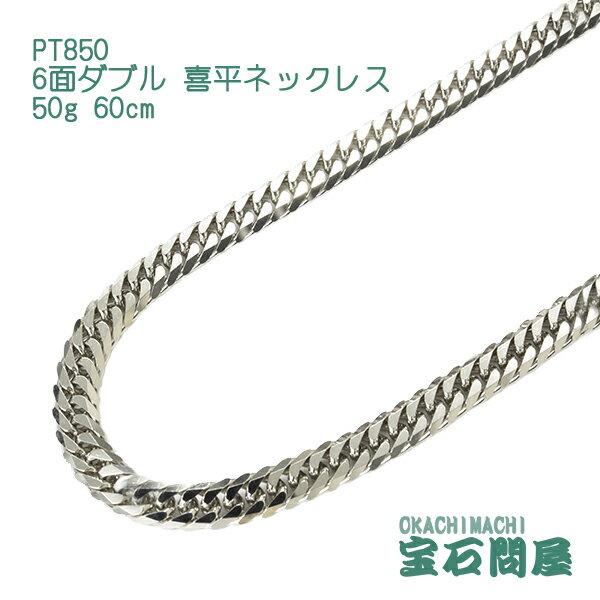 PT850 プラチナ 6面ダブル 喜平ネックレス 60cm 50g キヘイ チェーン 白金 新品 メンズ レディース
