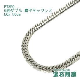 PT850 プラチナ 6面ダブル 喜平ネックレス 50cm 50g キヘイ チェーン 白金 新品 メンズ レディース