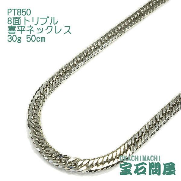喜平 ネックレス プラチナPT850 8面 トリプル 50cm 30g キヘイ チェーン 白金 新品