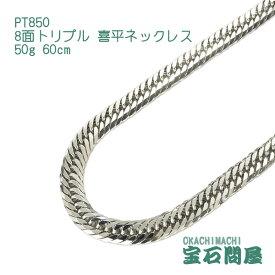 PT850 プラチナ 8面トリプル 喜平ネックレス 60cm 50g キヘイ チェーン 白金 新品 メンズ レディース