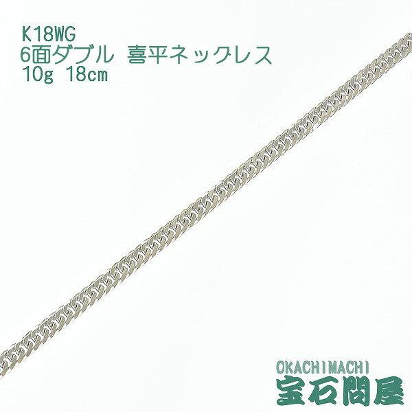 K18WG ホワイトゴールド 6面ダブル 喜平ブレスレット 18cm 10g ゴールド キヘイ チェーン 18金 新品
