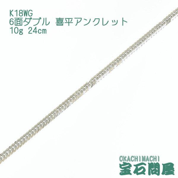 K18WG ホワイトゴールド 6面ダブル 喜平アンクレット 24cm 10g ゴールド キヘイ チェーン 18金 新品