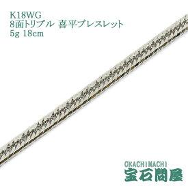 K18WG ホワイトゴールド 8面トリプル 喜平ブレスレット 18cm 5g ゴールド キヘイ チェーン 18金 新品