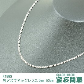 K18WG 18金 ホワイトゴールド カット 角アズキ チェーン ネックレス 50cm 2.5mm 新品