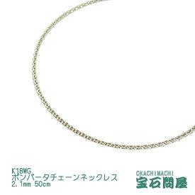 K18WG ボンバータチェーン ネックレス 2.1mm幅 50cm スライド機能付き 刻印付き ホワイトゴールド 18金 新品 060