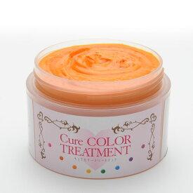 ヘアカラー Cureカラートリートメント(カラーバター) マンゴーオレンジ (B)_3aj