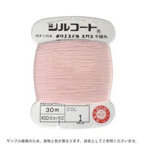 ボタン付け糸 シルコート #20 30m 色番1 (H)_6b_