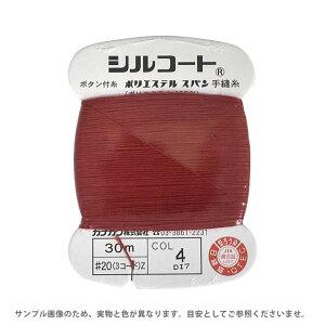ボタン付け糸 シルコート #20 30m 色番4 (H)_6b_
