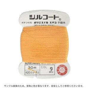 ボタン付け糸 シルコート #20 30m 色番9 (H)_6b_