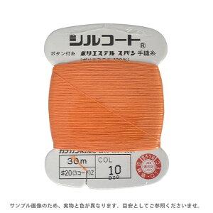 ボタン付け糸 シルコート #20 30m 色番10 (H)_6b_