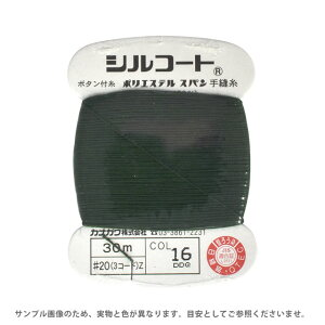 ボタン付け糸 シルコート #20 30m 色番16 (H)_6b_