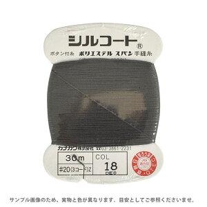 ボタン付け糸 シルコート #20 30m 色番18 (H)_6b_