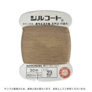 ボタン付け糸 シルコート #20 30m 色番23 (H)_6b_