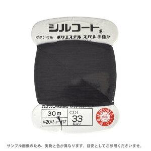 ボタン付け糸 シルコート #20 30m 色番33 (H)_6b_