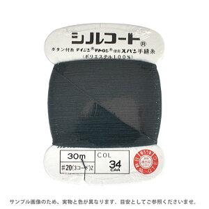 ボタン付け糸 シルコート #20 30m 色番34 (H)_6b_