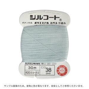 ボタン付け糸 シルコート #20 30m 色番38 (H)_6b_