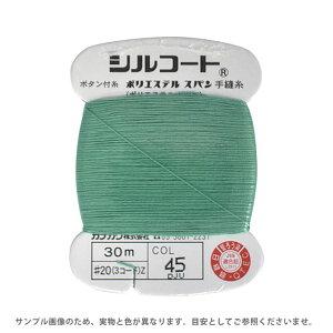 ボタン付け糸 シルコート #20 30m 色番45 (H)_6b_