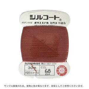 ボタン付け糸 シルコート #20 30m 色番68 (H)_6b_