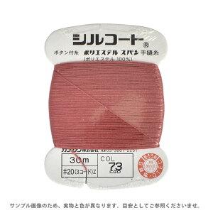 ボタン付け糸 シルコート #20 30m 色番73 (H)_6b_