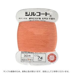 ボタン付け糸 シルコート #20 30m 色番74 (H)_6b_