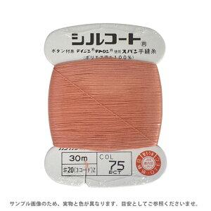 ボタン付け糸 シルコート #20 30m 色番75 (H)_6b_