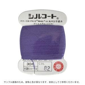 ボタン付け糸 シルコート #20 30m 色番82 (H)_6b_