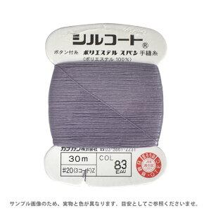 ボタン付け糸 シルコート #20 30m 色番83 (H)_6b_
