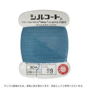 ボタン付け糸 シルコート #20 30m 色番99 (H)_6b_