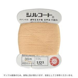 ボタン付け糸 シルコート #20 30m 色番101 (H)_6b_