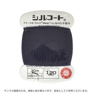 ボタン付け糸 シルコート #20 30m 色番120 (H)_6b_