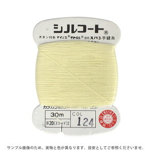 ボタン付け糸 シルコート #20 30m 色番124 (H)_6b_