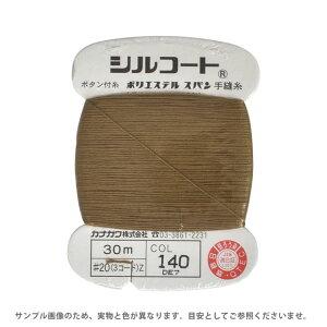 ボタン付け糸 シルコート #20 30m 色番140 (H)_6b_