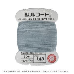 ボタン付け糸 シルコート #20 30m 色番143 (H)_6b_