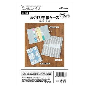 ソーイングパターン(型紙) ソーハウス・クラフト おくすり手帳ケース マスクケースつき(SH482) (H)_ki_