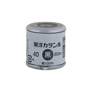 ミシン糸 東洋カタン糸 40番手 200m巻(40/20) 黒 (H)_6b_