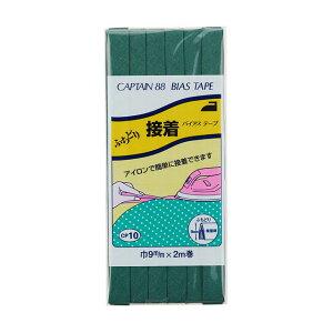 CAPTAIN88 バイアステープ ふちどり接着(CP10) 9mm幅 色番349 (H)_4b_