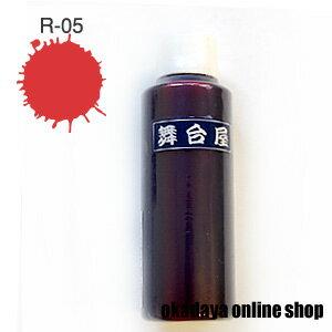舞台屋(ぶたいや)ドレッシーレッド(血糊)R-052a